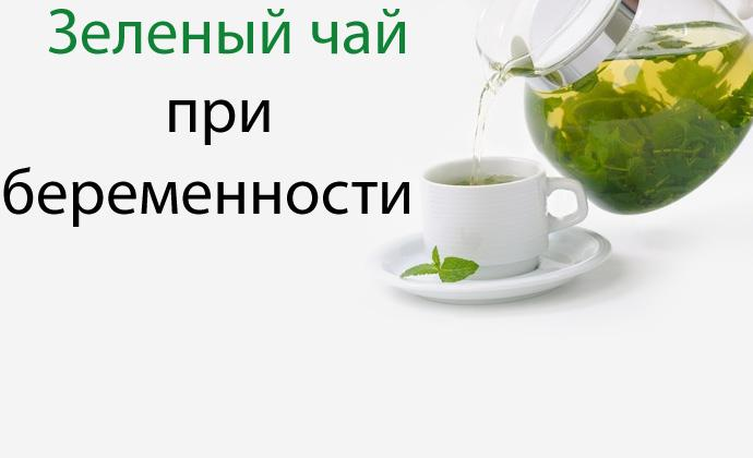 Зелёный чай при тренировках
