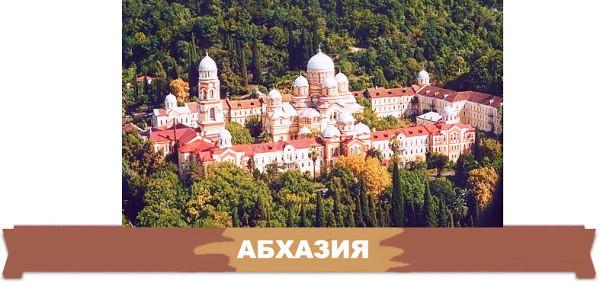Абхазия: майские от 2 800 руб