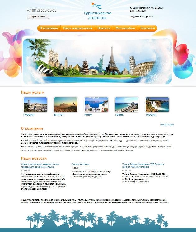 Международная ассоциация по туризму