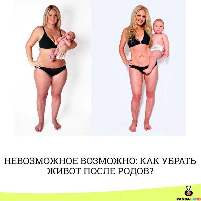 Отзывы как убрать живот и похудеть