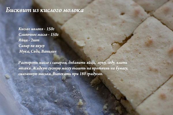 Рецепт пирога на дрожжах из кислого молока