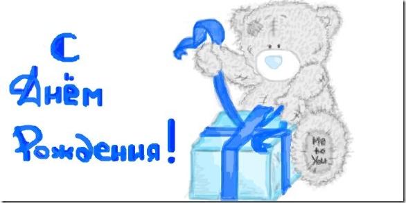 Поздравления с днем рожденияграфии
