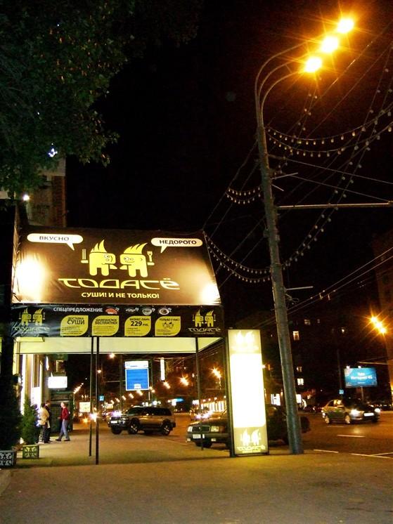 Ресторан То да сё - фотография 6