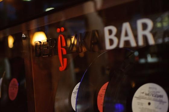 Ресторан Березка - фотография 6