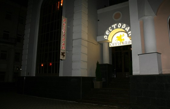 Ресторан Опричник - фотография 2
