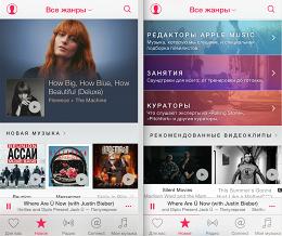 Появилось обновление для iOS с Apple Music