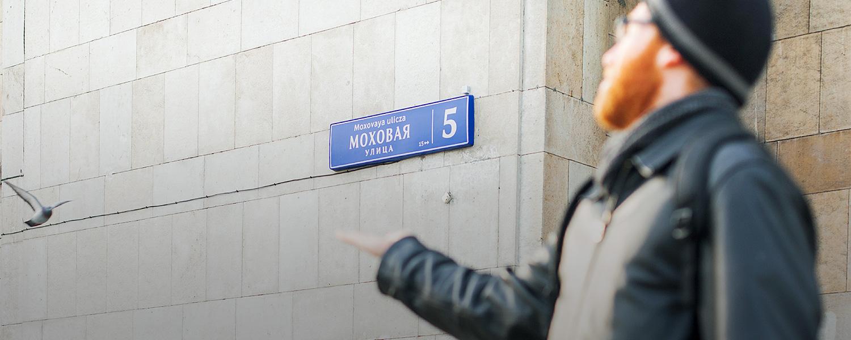 Неужели так сложно сделать правильные названия московских улиц на