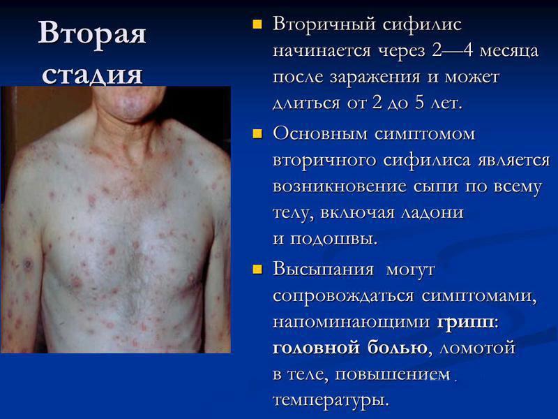 как выяснить что человек вылечился от сифтлиса