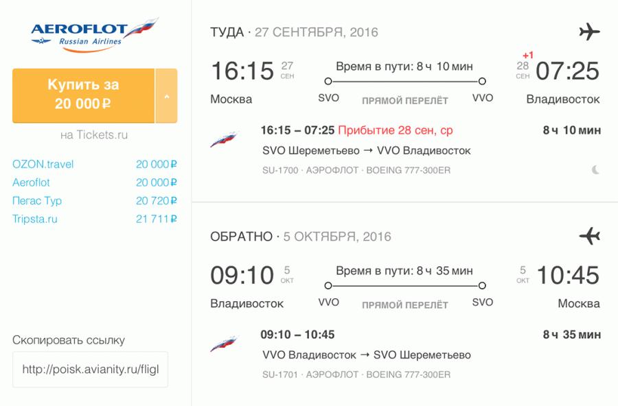Авиабилеты Москва Владивосток дешевые от 10 200 рублей