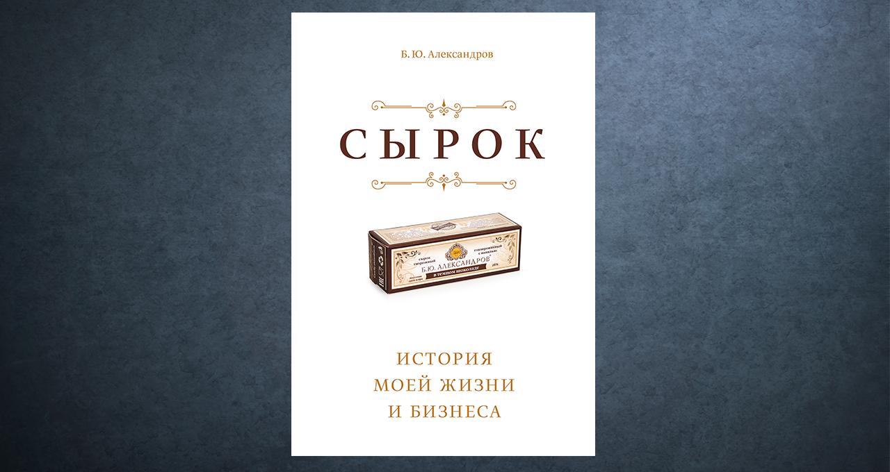 «Сырок» Б. Ю. Александрова