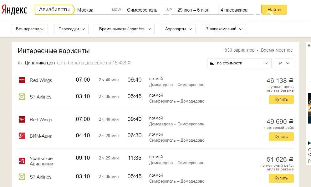 Авиабилеты дешево на сайте Авиакасса купить билет на