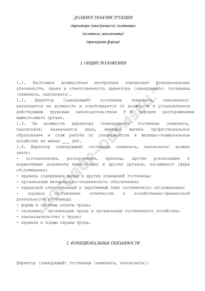 Должностная инструкция методиста детского сада