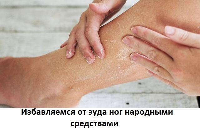 Болит правая нога и кожа на ноге
