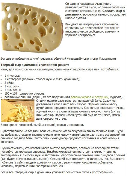 Рецепт сыра в домашних условиях из молока уксус 222