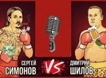 Сергей Симонов VS Дмитрий Шилов