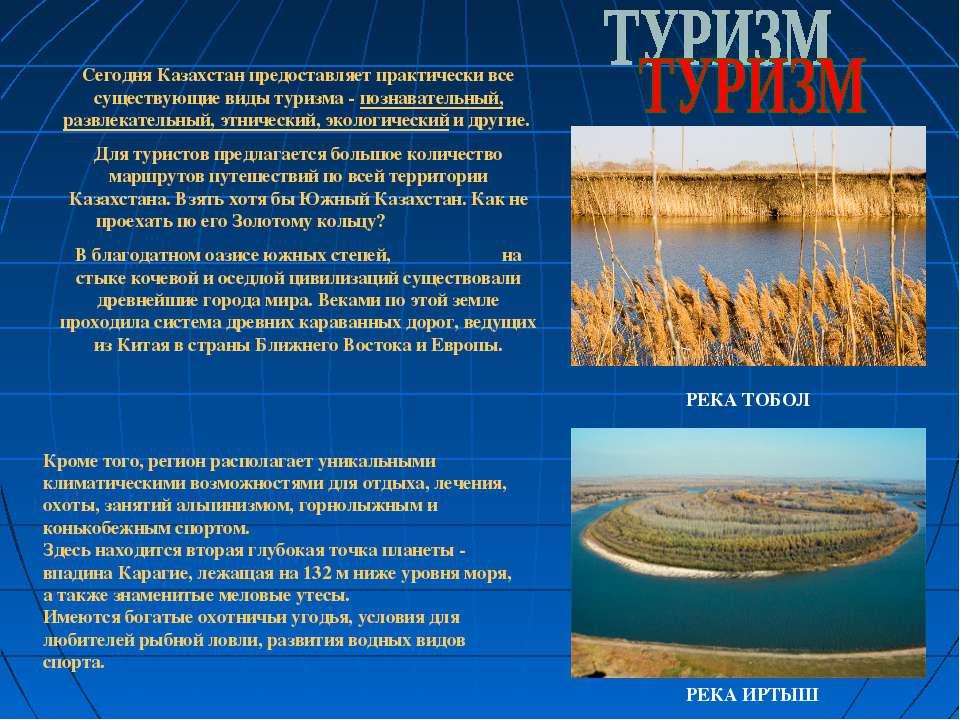 общая характеристика познавательного туризма