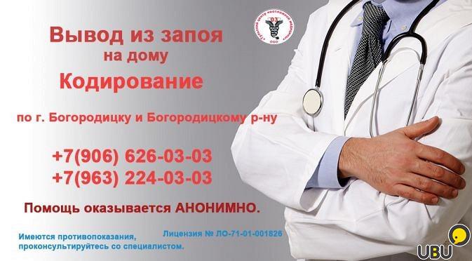 Как выводят из запоя медики