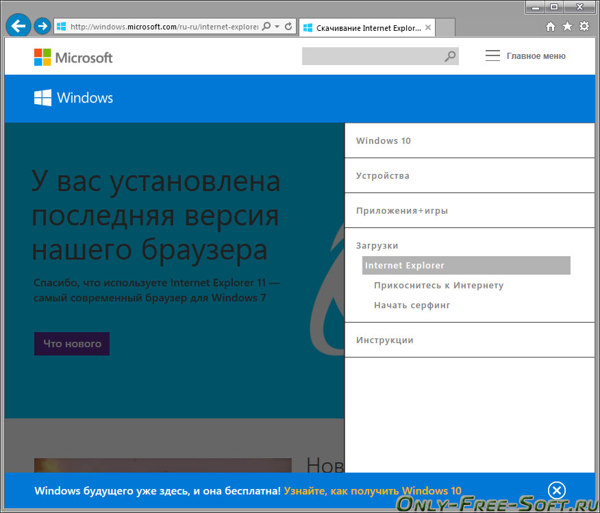 Download Internet Explorer 110 Windows 7