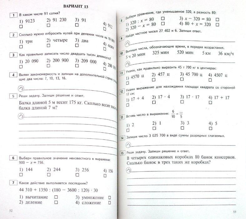 Мониторинг за 8 класс по математике с ответами