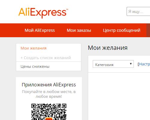 Как сделать заказ через телефон на алиэкспресс