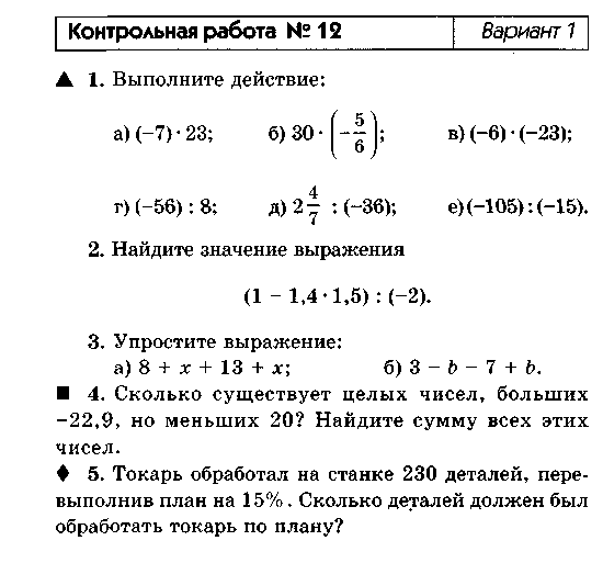 6 класс математика контрольная работа 2 ответы