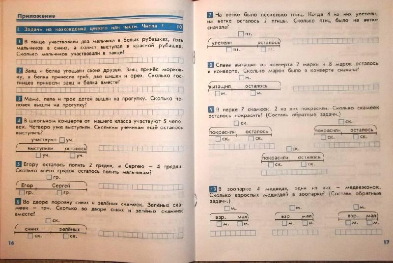 Гдз математика козлова рубин 6 класс