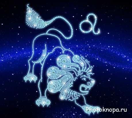 Лев гороскоп   завтра женщи м