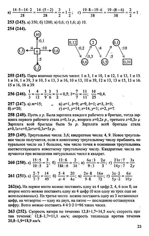 Ответы на все задания по математике 6 класс виленкин