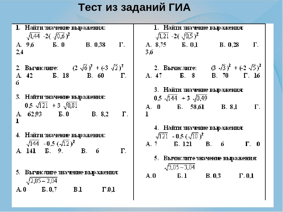 Тесты по математике 7 класс в форме гиа с ответами макарычев
