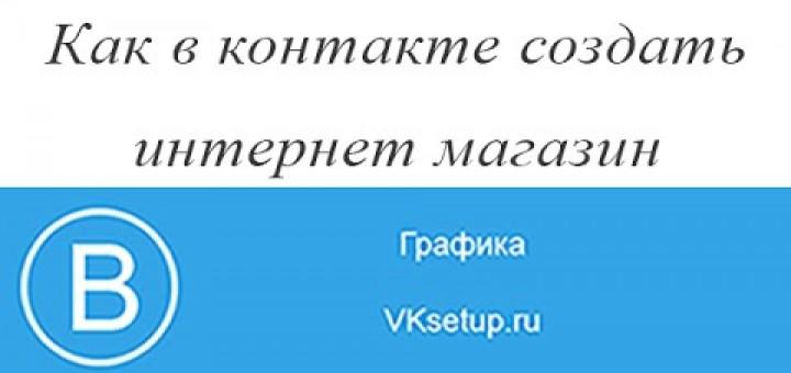 Как заработать на интернет магазине вконтакте