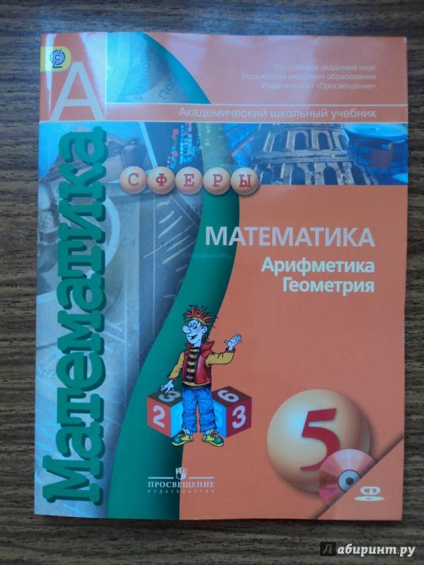 Гдз по математике 6 класс 2013 козлов никандров