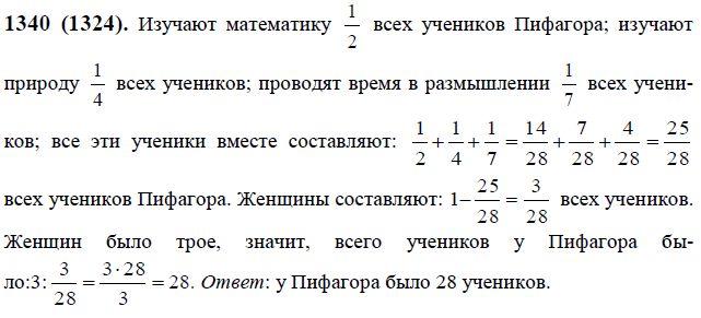 Задачи по математике 7 класс с ответами и решением виленкин
