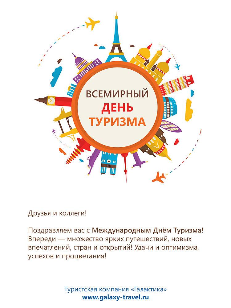 презентация всемирный день туризма
