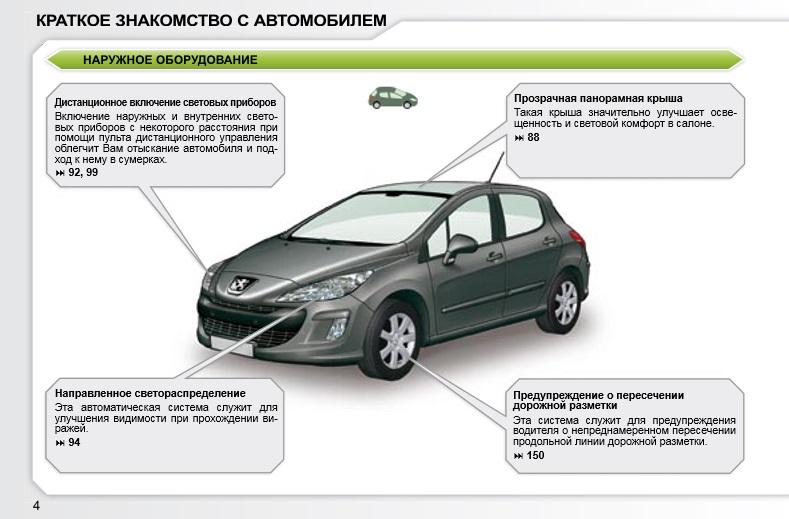 Peugeot 308 handleiding - Gebruikershandleidingcom