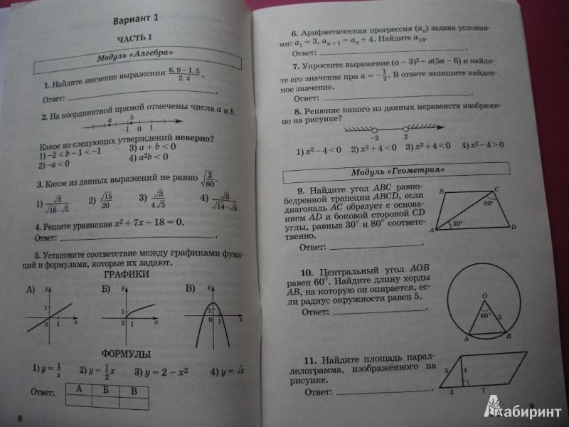 Ответы огэ 2016 математика 8 класс
