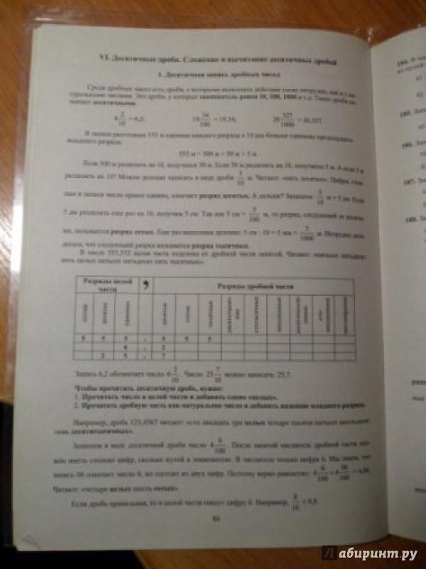 Гдз по математике практикум 6 класс шестакова ответы