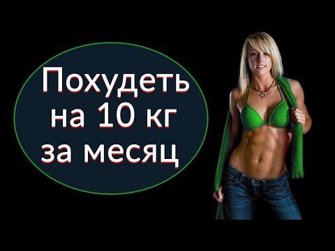 Как быстро похудеть на 10 кг за 1 день в домашних условиях