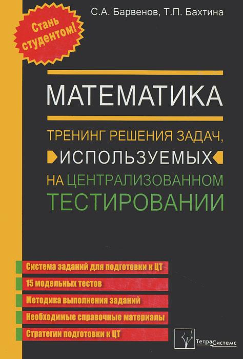 Барвенов Бахтина Математика Тренинг Решения Задач Решебник