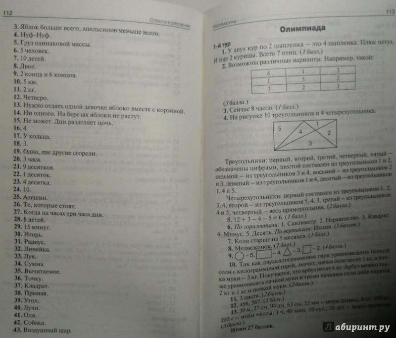 Олимпиада по математике 7 класс задания с ответами 2013 2014