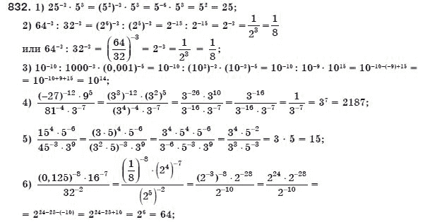 Сборник задач по математике 6 класс мерзляк 2014 ответы