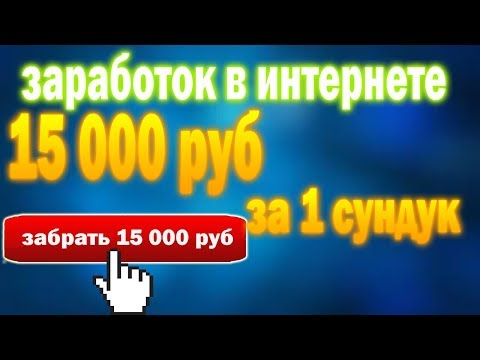 Как заработать 300 рублей в интернете за 1 час