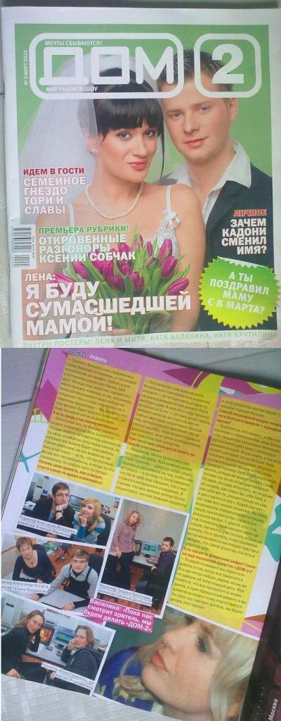 журнал для знакомств