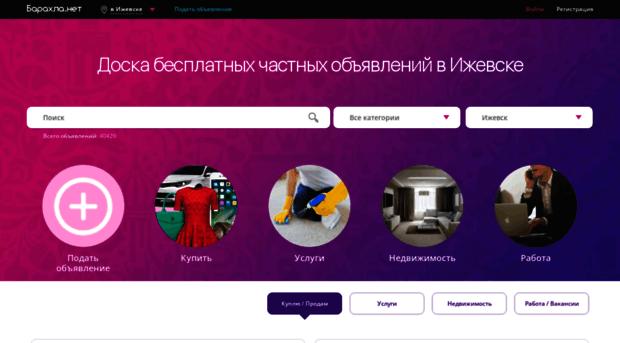 Подать бесплатно объявление знакомства украина форум 1001 секрет знакомства