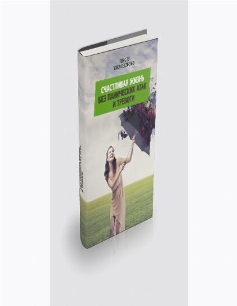 Книга Счастливая жизнь без панических атак