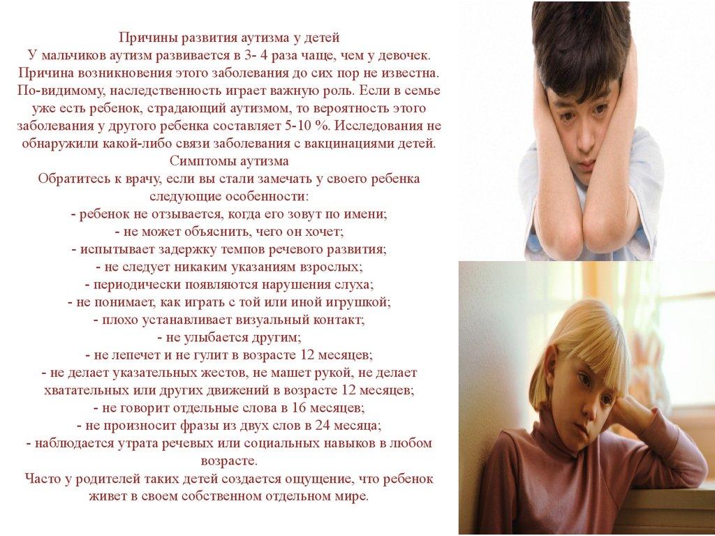 Что такое аутизм? - Дом и семья - ШколаЖизниру