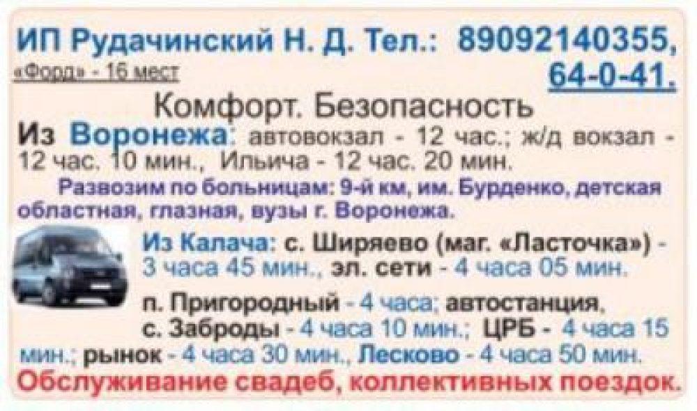 Виртуальный номер телефона в воронеже