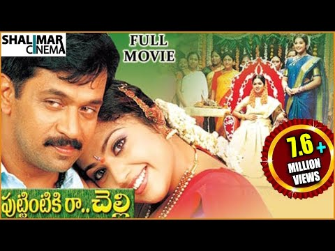 Telugu Movies - Free Movie Download - Full Movie Download