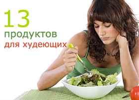 Какие овощи можно есть при похудении и сколько