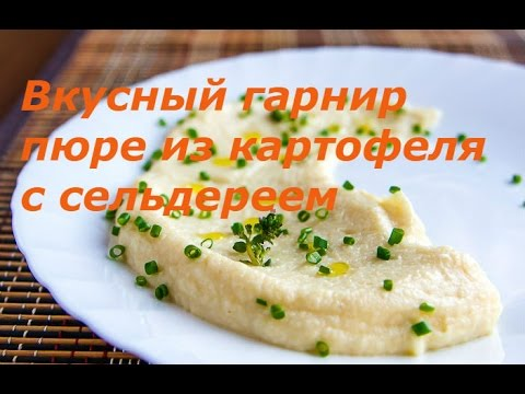 Гарнир из картофеля рецепты быстро