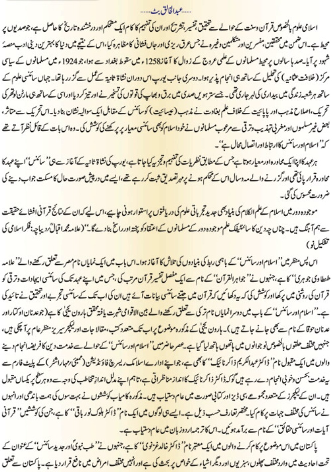 essay on newspaper reading in urdu
